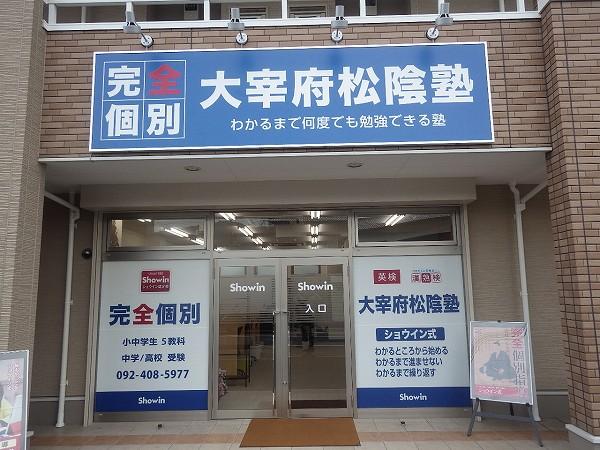 太宰府松陰塾